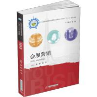 会展营销 华中科技大学出版社