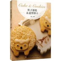 杯子蛋糕造型饼干 王森 9787518406463