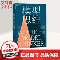 模型思维 浙江人民出版社