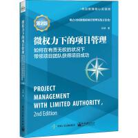 微权力下的项目管理 如何在有责无权的状况下带领项目团队获得项目成功 第2版 电子工业出版社