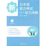 新日本语能力考试N1听力冲刺