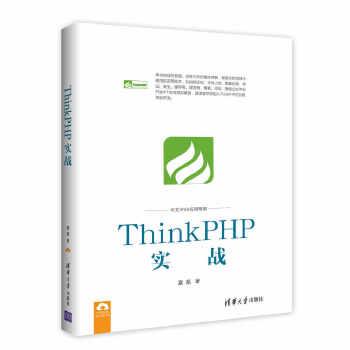 ThinkPHP实战(pdf+txt+epub+azw3+mobi电子书在线阅读下载)