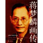 蒋梦麟画传(20世纪中国教育家画传)