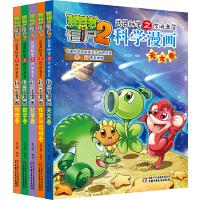 植物大战僵尸2武器秘密之科学漫画・学科达人(全5册)