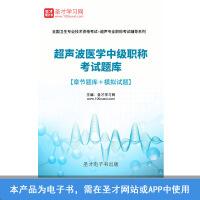 2018年超声波医学中级职称考试题库【章节题库+模拟试题】