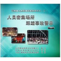 正版包发票 人员密集场所踩踏事故警示(2DVD)视频光盘