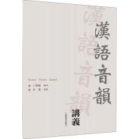 汉语音韵讲义 上海教育出版社