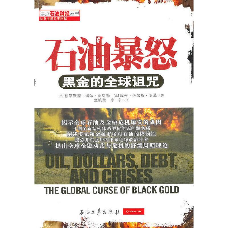 石油暴怒——黑金的全球诅咒