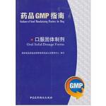 口服固体制剂/药品GMP指南