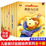 学会管自己——儿童良好品格培养系列(10册套装)