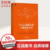PYTHON数据分析与数据化运营(第2版) 机械工业出版社