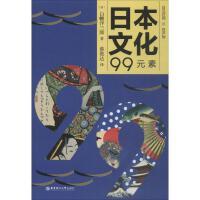 日本文化99元素 日汉对照X有声版 华东理工大学出版社