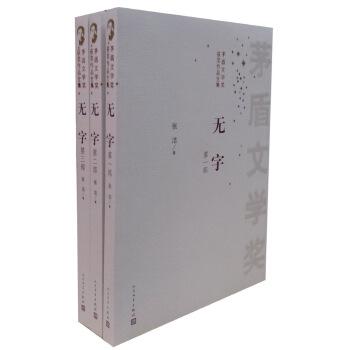 无字(1-3)(pdf+txt+epub+azw3+mobi电子书在线阅读下载)