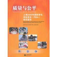 质量与公平:上海2009年国际学生评估项目(PISA)研究报告