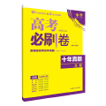 理想树 高考必刷卷十年真题生物 高考真题汇编 2008-2017高考真题