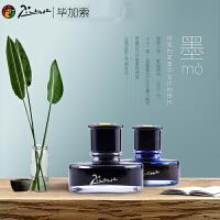 毕加索精装墨水/毕加索墨水/毕加索钢笔水/50毫升/黑色 蓝色 蓝黑色