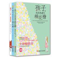 孩子先别急着吃棉花糖+孩子假如你吃了棉花糖+99℃(孩子做更好的自己) 全套共3册 乔辛・迪・波沙达作品 青岛出版社