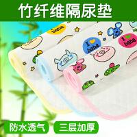 婴儿童防水隔尿垫宝宝大透气可洗尿垫床单垫春秋儿用品 大号