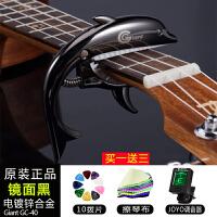 吉他尤克里里变调夹子创意海豚个性可爱小巧滑动民谣吉他配件通用