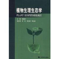 植物生理生态学