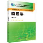 [二手旧书9成新]药理学(第三版)(药学高职)樊一桥,陈俊荣,方士英 9787030423894 科学出版社有限责任公