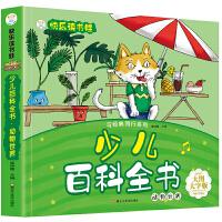 快乐读书娃彩图注音 超厚本大开本 3-7岁少儿百科全书*动物世界