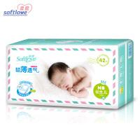 【呵护新生】柔爱轻薄透气婴儿纸尿裤 42片 呵护新生儿NB码数