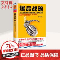 爆品战略 北京联合出版公司