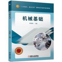 机械基础/蔡树林 机械工业出版社