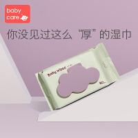 babycare宝宝手口专用湿巾加厚婴儿湿纸巾 新生儿湿巾80抽带盖