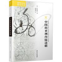 中国的亚洲内陆边疆 江苏人民出版社