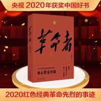 【2020年度中国好书获奖】革命者 何建明 著 2020年主题出版重点图书纪实文学 红色经典革命先烈的事迹 现当代文学书