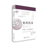 普洱熟茶教科书 9787568066266 著名茶学者周重林的熟茶世界;一本普洱熟茶百科全书,用简单的语言展现全方面的普