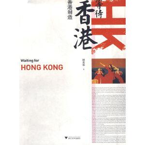 等待香港:香港制造