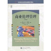 商业伦理管理(第4版)/21世纪经管权威教材译丛