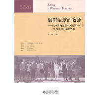 做有温度的教师:北京市海淀区中关村第一小学11位教师的精神档案