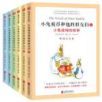 彼得兔经典故事全集 小兔彼得和他的朋友们(畅读注音版 套装共6册)