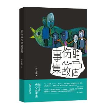 驻马店伤心故事集 中国版的《米格尔街》和《小城畸人》,这些残忍、沉痛而又极其有趣的故事,完全印刻出这个世界存在的现象和本质。