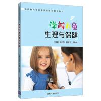 学前儿童生理与保健