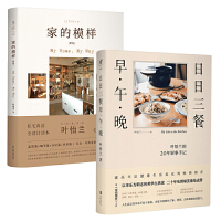 叶怡兰生活美学系列:日日三餐+家的模样(新版)(全2册)
