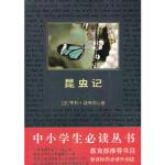 中小学生必读丛书:昆虫记 9787546330976