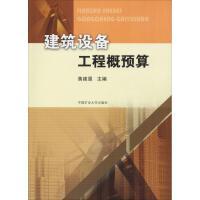 建筑设备工程概预算 中国矿业大学出版社