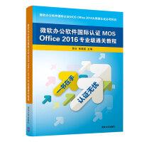 微软办公软件国际认证MOS OFFICE 2016专业级通关教程 清华大学出版社
