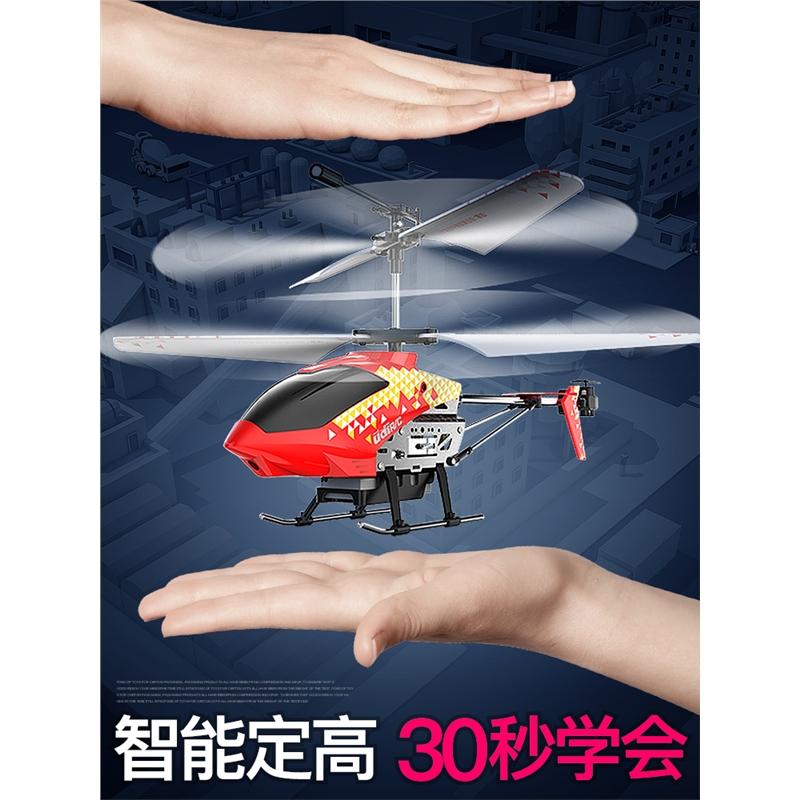 遥控飞机直升机耐摔充电动男孩儿童玩具防撞摇空航模型小无人机 【双电配置】含2块机身充电电池