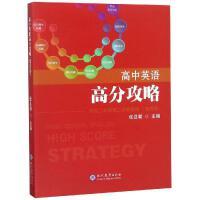 高中英语高分攻略(第4册) 现代教育出版社