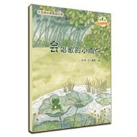 大自然幻想微童话集:会唱歌的小雨点(微童话注音美绘版)