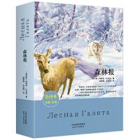 森林报 全译本(一部关于森林四季变化的趣味百科全书)