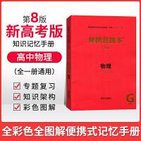便携背题本高中物理新高考版知识记忆手册全一册通用第8版高中高考复习资料高一高二高三通用