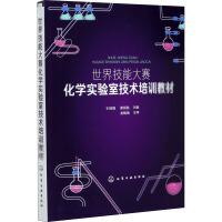世界技能大赛化学实验室技术培训教材 化学工业出版社