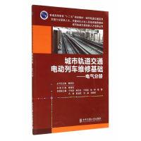 城市轨道交通电动列车维修基础――电气分册